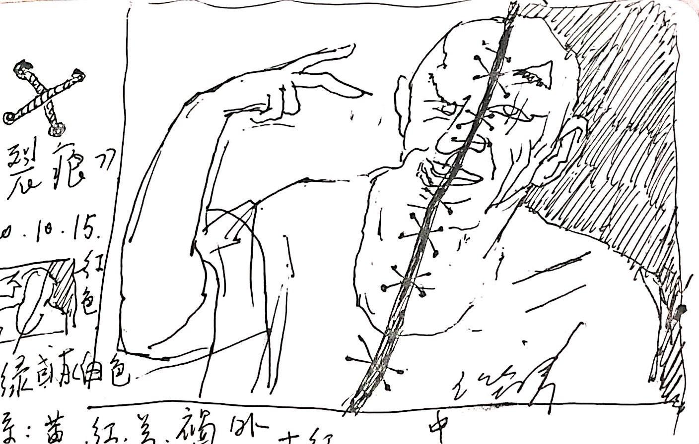 03 锔瓷一、二、三、十八、十九 创作草稿.JPG