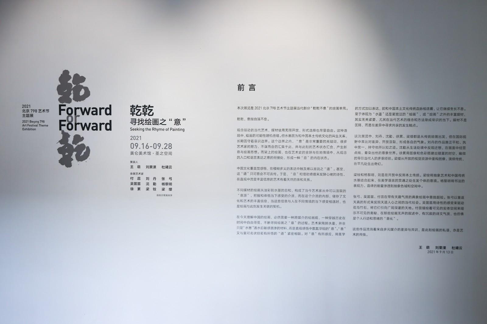 展览前言墙.jpg